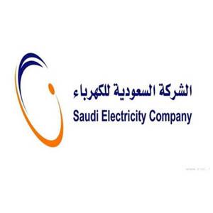 الشركة_السعودية_للكهرباء