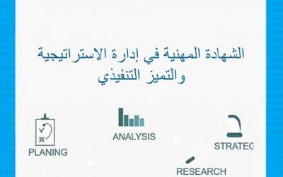 نفذ مركز جيلين للتدريب يوم الثلاثاء 12 رمضان دورة (الشهادة المهنية في إدارة الاستراتيجية والتميز التنفيذي) بحضور نخبة عالية من المشاركين